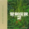 Hiroki Kikutas mest kända verk - och soundtracket till ett av de allra mest älskade SNES-spelen.